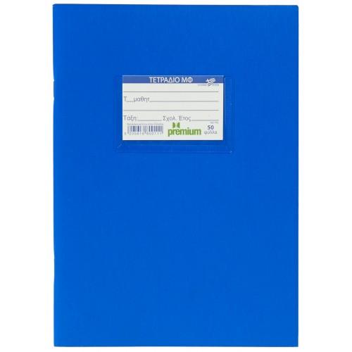A&G PAPER Τετράδιο Καρφίτσα Ριγέ Α5 50Φ Μπλε Premium 15244 5205616152449