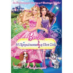 feelgood DVD Barbie: Η Πριγκίπισσα και Η Ποπ Σταρ 0006094 5206351060945