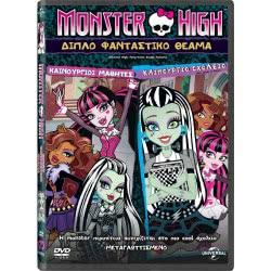 feelgood Dvd Monster High: Διπλό Φανταστικό Θέαμα 5205969189512 5205969189512
