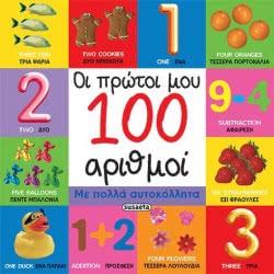 susaeta Οι Πρώτες Μου 100 Λέξεις Με Αυτοκόλλητα Αριθμοί G-5007-4 9789605024352