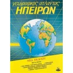 ΑΓΚΥΡΑ Γεωγραφικός Άτλαντας Ηπείρων Με Ένθετο Χάρτη 28583 9789602341797