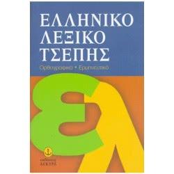 ΑΓΚΥΡΑ Ελληνικό Λεξικό Τσέπης 28504 9789605470463