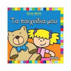 susaeta Πάνινες λεξούλες - Τα παιχνίδια μου G-159-2 9789605025397