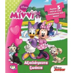 ΨΥΧΟΓΙΟΣ Disney Minnie: Αξιολάτρευτα Ζωάκια 16920 9786180111644