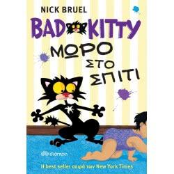 ΔΙΟΠΤΡΑ Bad Kitty - Μωρό Στο Σπίτι 9789603648567 9789603648567