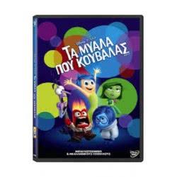 feelgood Dvd Τα Μυαλά Που Κουβαλάς (Inside Out) 5205969198200 5205969198200