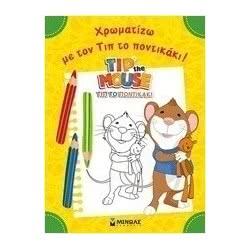 ΜΙΝΩΑΣ Βιβλίο Ζωγραφικής Χρωματίζω Με Τον Τιπ Το Ποντικάκι 978-618-02-0554-1 9786180205541