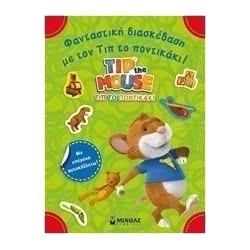 ΜΙΝΩΑΣ Βιβλίο Με Αυτοκόλλητα Φανταστική Διασκέδαση Με Τον Τιπ Το Ποντικάκι 978-618-02-0555-8 9786180205558