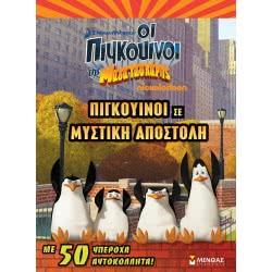 ΜΙΝΩΑΣ Βιβλίο Με Αυτοκόλλητα Οι Πιγκουίνοι Της Μαδαγασκάρης Σε Μυστική Αποστολή 978-618-02-0560-2 9786180205602