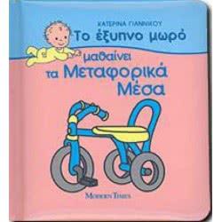 Web Entertainment Εξυπνο Μωρο Μαθαινει Τα Μεταφορικα Μεσα 9789604415427 9789604415427