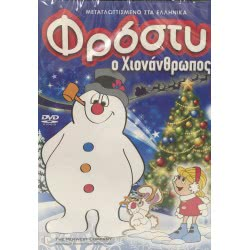 Penwest DVD Φρόστυ ο Χιονάνθρωπος 000375 5206705000375