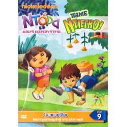 Πεδίο Εκδοτική DVD Ντόρα η Μικρή Εξερευνήτρια - Πάμε Ντιέγκο Νο 9 Ν0023 5221275903161