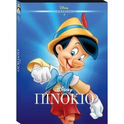 feelgood DVD Disney Classic Pinocchio - Πινόκιο Special Edition 0019153 5205969191539