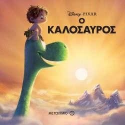 ΜΕΤΑΙΧΜΙΟ Disney Ο Καλόσαυρος - Μαγικός Κόσμος 978-618-03-0226-4 9786180302264