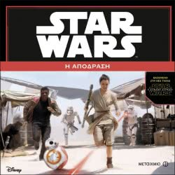 ΜΕΤΑΙΧΜΙΟ Star Wars - Η Δύναμη Ξυπνάει: Η Απόδραση 9786180303537 9786180303537