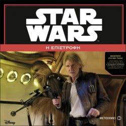ΜΕΤΑΙΧΜΙΟ Star Wars - Η Δύναμη Ξυπνάει: Η Επιστροφή 9786180303544 9786180303544