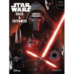 ΜΕΤΑΙΧΜΙΟ Star Wars - Η Δύναμη Ξυπνάει: Παίζω Και Ζωγραφίζω 9786180303643 9786180303643