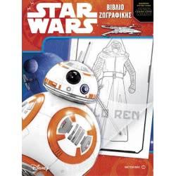 ΜΕΤΑΙΧΜΙΟ Star Wars - Η Δύναμη Ξυπνάει: Βιβλίο Ζωγραφικής 9786180303650 9786180303650