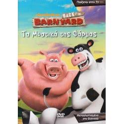 Penwest DVD Τα Μυστικά Της Φάρμας 000559 5206705000559