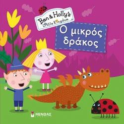 ΜΙΝΩΑΣ Ο Μικρός Δράκος Ben Και Holly 9786180206258 9786180206258