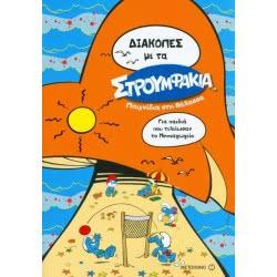 ΜΕΤΑΙΧΜΙΟ Διακοπές με τα Στρουμφάκια. Παιχνίδια στη θάλασσα Για παιδιά που τελείωσαν το Νηπιαγωγειο 9786180300673 9786180300673
