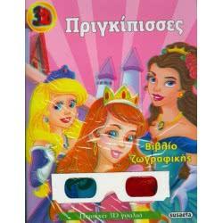susaeta 3D Ζωγραφική 3 Πριγκίπισσες G-356-3 9789605024987