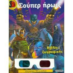 susaeta 3D Ζωγραφική Σούπερ Ήρωες G-356-4 9789605024994