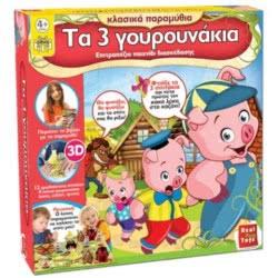 Real Fun Toys Real Fun Επιτραπέζιο Τα 3 Γουρουνάκια 4062 5200392340622