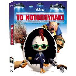 Disney DVD Το Κοτοπουλάκι Chicken Little 5201610117040 5201610117040