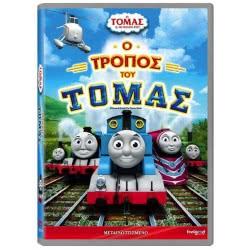 feelgood DVD Ο Τόμας Και Οι Φίλοι Του: Ο Τρόπος Του Τόμας 0021110 5205969211107