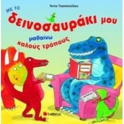 Σαββάλας Π12 Μαθαίνω Καλούς Τρόπους 3 (Δεινόσαυρος) 33-014 9799604237233