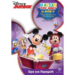 feelgood DVD MMCH MICKEY STRORYBOOK SURPRISES DPO.D0102 5205969009094