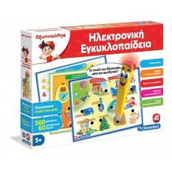 As company Εξυπνούλης Ηλεκρονική Εγκυλοπαίδεια 1020-63781 8005125637812