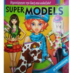 uni-ball Βιβλίο Δραστηριοτήτων Super Models 3-64-53 9786197078466