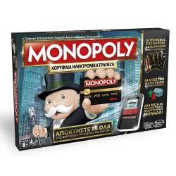 Hasbro Monopoly Ultimate Banking B6677 5010994969172