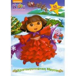 Πεδίο Εκδοτική Ντόρα Η Μικρή Εξερευνήτρια: Χριστουγεννιάτικη Μαγεία N0054 9789605464387