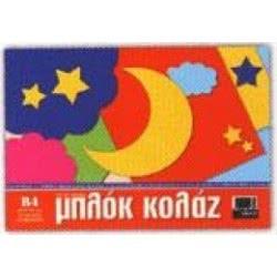 salko paper Μπλοκ Κολαζ (Κανσον) 2002 5202832020026