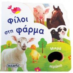 susaeta Μικρά Χεράκια: Φίλοι Στη Φάρμα G-165-2 9789605026578