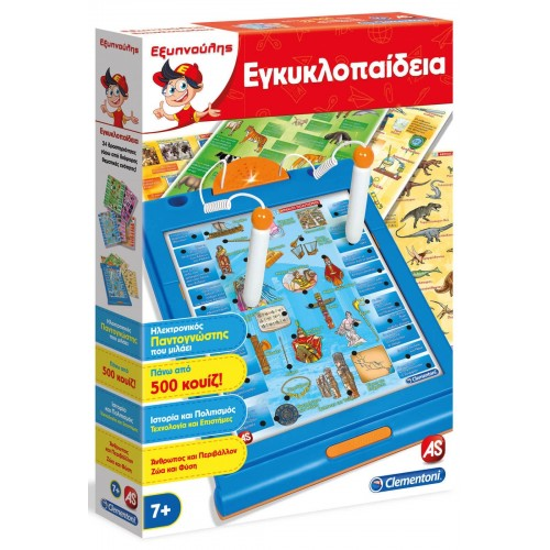 As company Εξυπνούλης Ηλεκτρονική Εγκυκλοπαίδεια 7+ 1020-63764 8005125637645