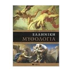 Σαββάλας 100 Μορφές Από Την Ελληνική Μυθολογία 28821 9789604495597