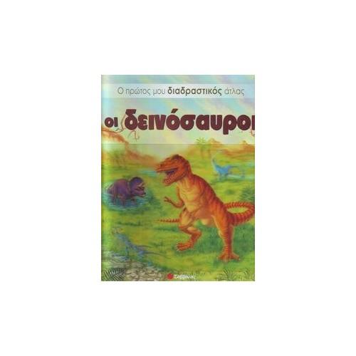 Σαββάλας Οι Δεινόσαυροι Ο Πρώτος Μου Διαδραστικός Άτλας 33638 9789604497201