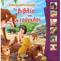 susaeta Πατάω Και Ακούω Παραμύθια 4 Το Βιβλίο Της Ζούγκλας G-696-4 9789605020477