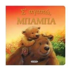 susaeta Τρυφερές Ιστορίες Σ` Αγαπώ Μπαμπά G-0004-2 9789605026783