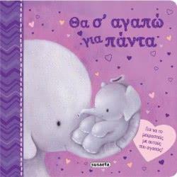 susaeta Τρυφερές Ιστορίες Θα σ` αγαπώ για πάντα G-0004-3 9789605026790