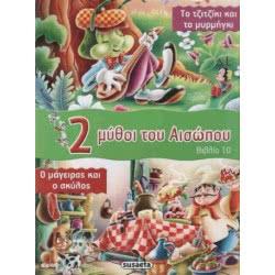 susaeta 2 Μύθοι βιβλίο 10 Τζιτζίκι Μυρμήγκι & Μάγειράς G-088-10 9789605023324