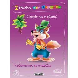 susaeta 2 μύθοι του Αισώπου Βιβλίο 5: Ο λαγός και η αλεπού & Η αλεπού και τα σταφύλια G-088-5 9789605023270