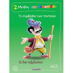 susaeta 2 μύθοι του Αισώπου Βιβλίο 9 -Το συμβούλιο των ποντικών, Οι δύο ταξιδιώτες G-088-9 9789605023317