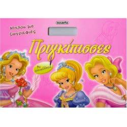 susaeta Μπλόκ Με Ζωγραφιές Πριγκίππισσες G-599-1 9789605023935