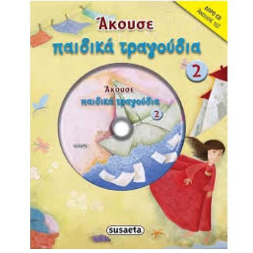 susaeta Ακουσε 9 Παιδικά Τραγούδια 2 G-668-9 9789605024901