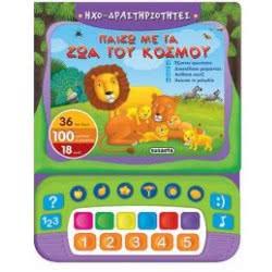 susaeta Παίζω με τα ζώα του κόσμου G-730 9789605025496
